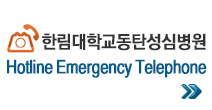 �Ѹ����б���ź���ɺ��� Hotline Emergency Telephone �ȳ�
