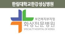 한림대학교한강성심병원 보건복지부 지정 화상전문병원