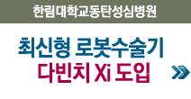 한림대학교동탄성심병원, 최신형 로봇수술기 다빈치 Xi 도입