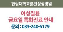 한림대학교춘천성심병원, 여성질환 금요일 특화진료 안내 문의 : 033-240-5479, 5179