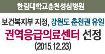 한림대학교춘천성심병원 보건복지부 지정, 강원도 춘천권 유일 권역응급의료센터 선정(2015.12.23)