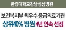 한림대학교강남성심병원 보건복지부 최우수 응급의료기관 상위40% 병원 4년 연속 선정