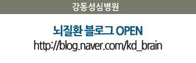 강동성심병원 뇌질환 블로그 OPEN, http://blog.naver.com/kd_brain