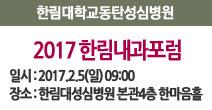 2017 한림내과포럼, 일시 : 2017.2.5(일) 09:00, 장소 : 한림대성심병원 본관4층 한마음홀