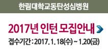 2017년도 인턴 모집안내,접수기간 : 2017. 1. 18(수) ~ 1.20(금)